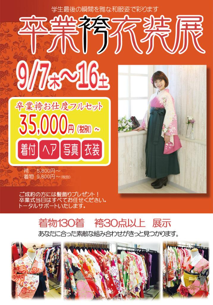 卒業袴衣装展開催のお知らせ